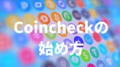 Coincheckに登録して仮想通貨投資を始める方法